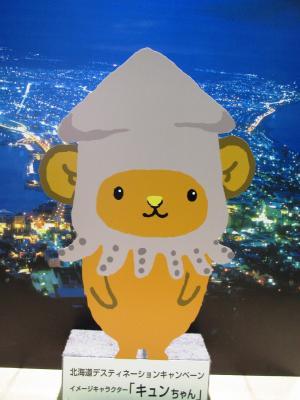 北海道デスティネーションキャンペーンキュンちゃん