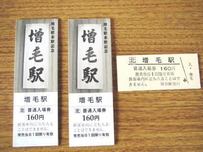 増毛駅来駅記念切符