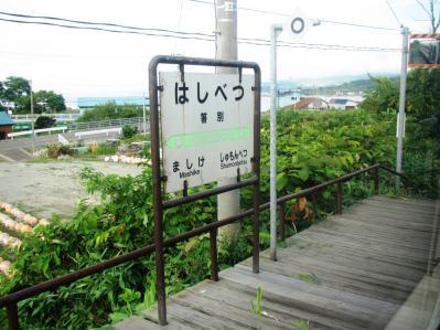 箸別駅の板張りホーム