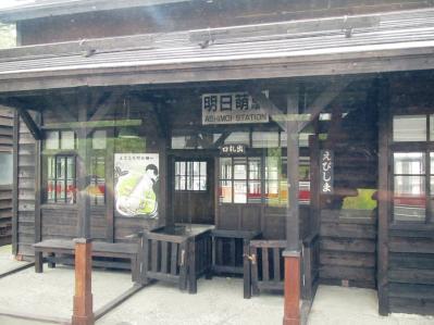 明日萌駅こと恵比島駅
