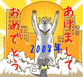 あけおめ2008年jpg1