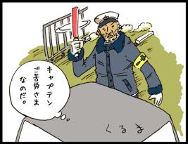 キャプテンごくろうさま1
