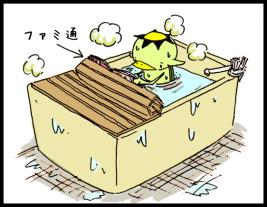 風呂のファミ通1
