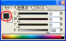 カラースライダー
