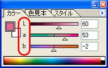 カラースライダー(lab)