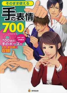 そのまま使える手の表情700 (廣済堂マンガ工房)