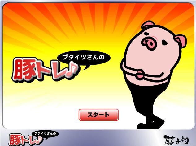 豚トレ♪00