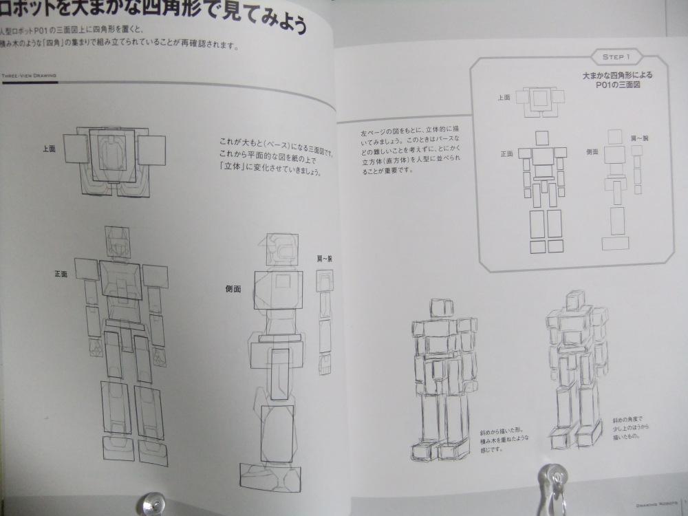 ロボットを描く_00