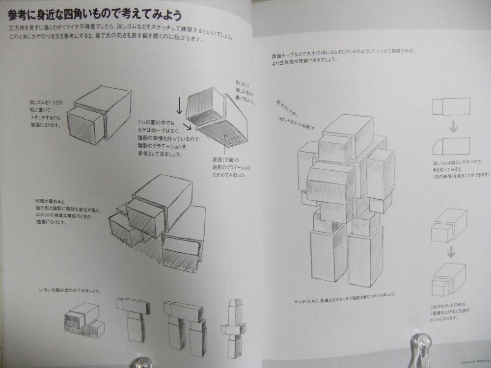 ロボットを描く_01