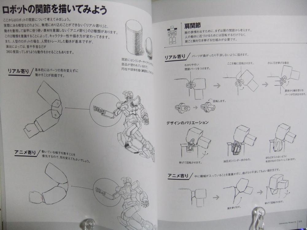 ロボットを描く_02