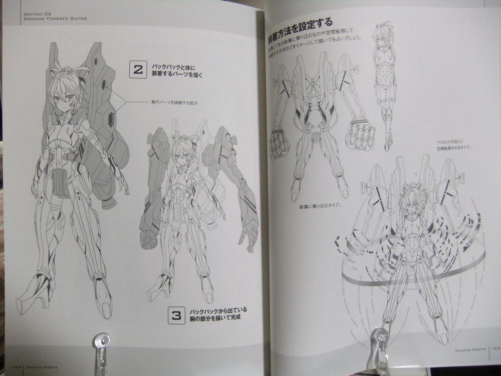 ロボットを描く_07