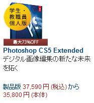 AdobeアカデミックストアPhotoshop価格
