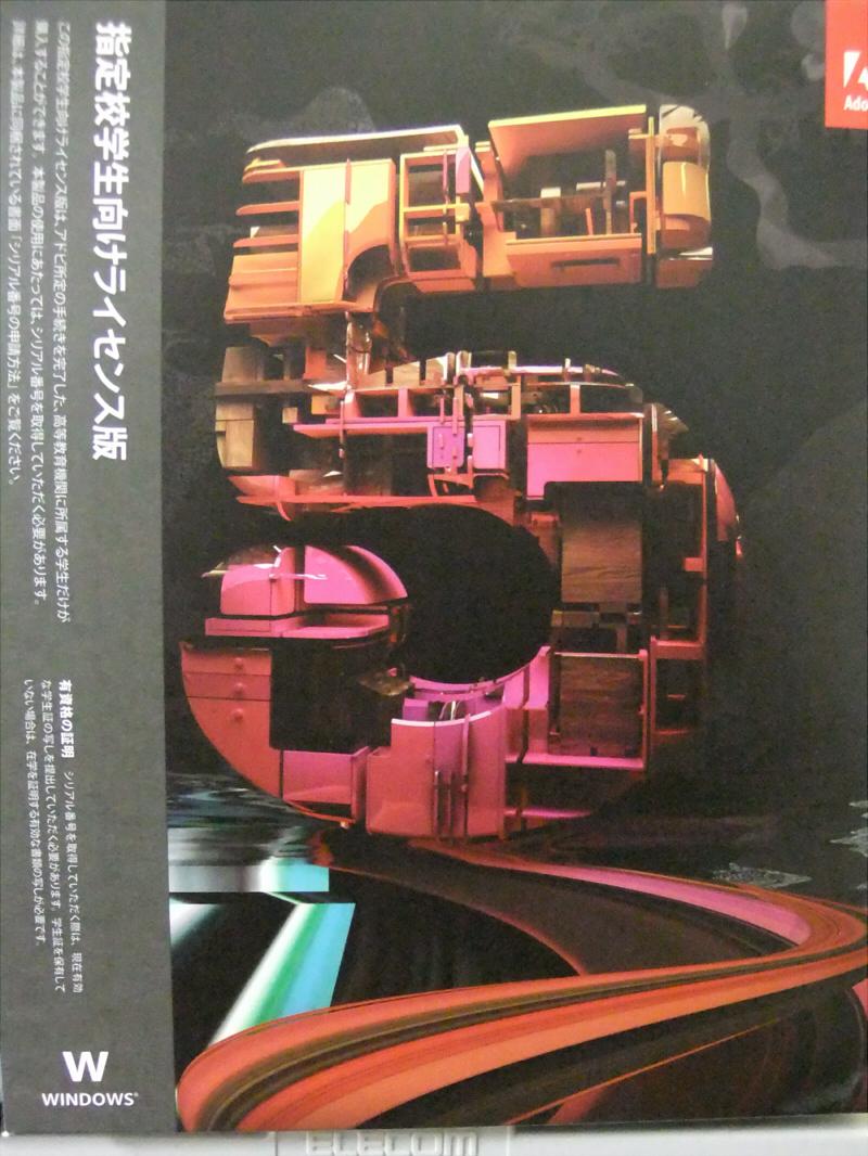 Adobe製品写真00