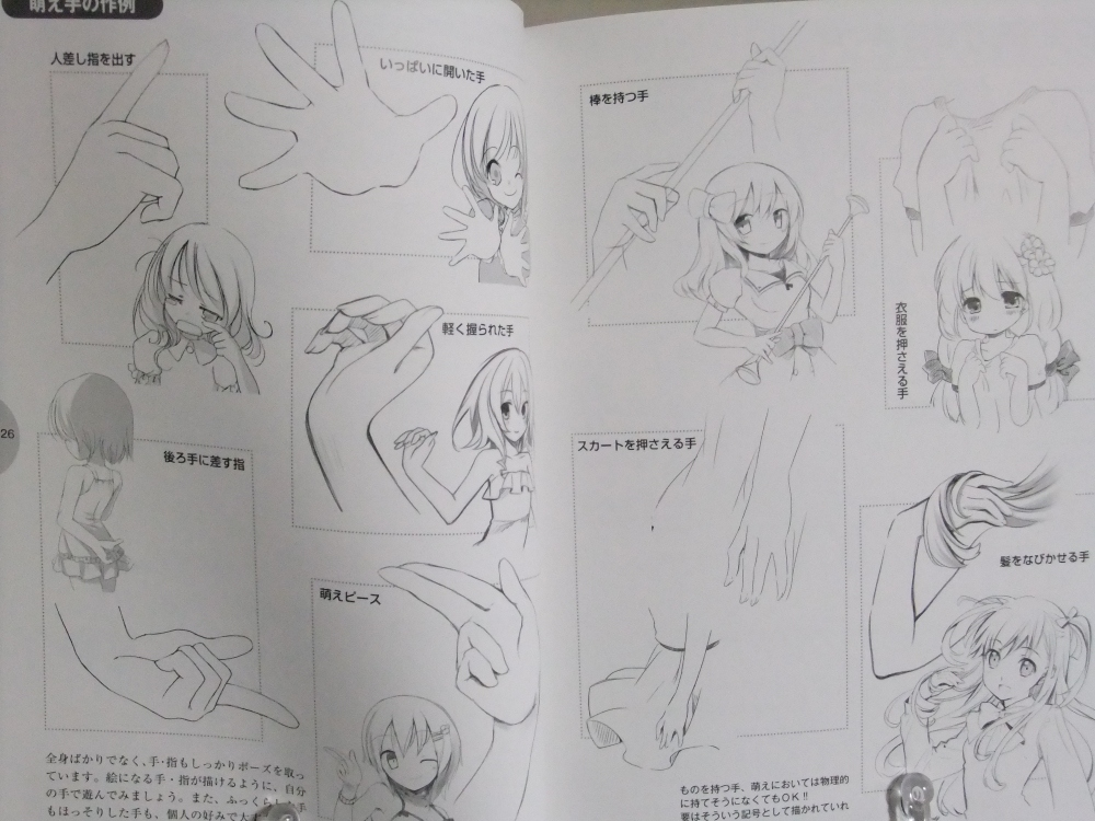 萌えキャラクターの描き方しぐさ感情表現編_01