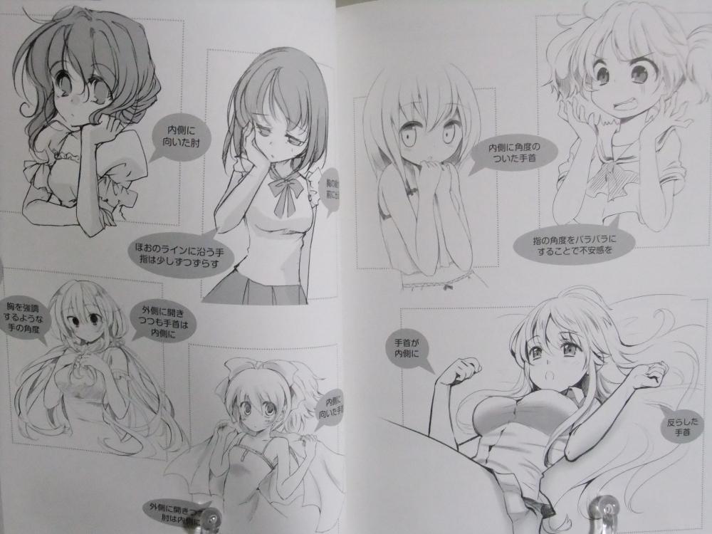 萌えキャラクターの描き方しぐさ感情表現編_02