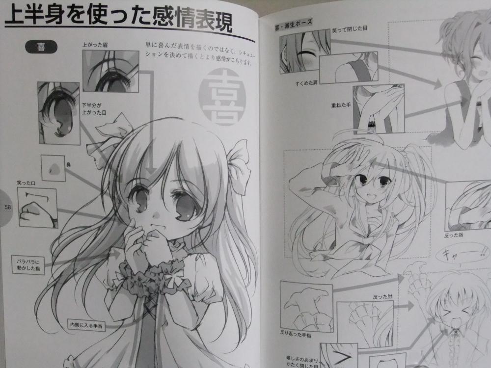 萌えキャラクターの描き方しぐさ感情表現編_05
