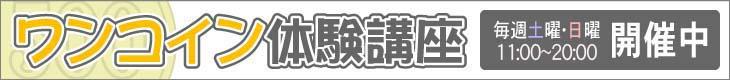 秋葉原コミックスクールワンコイン