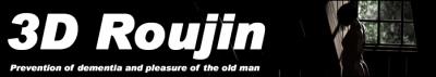 3droujin_title.jpg