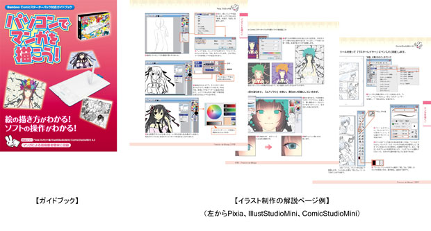 BambooComic02.jpg