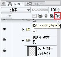 CLIP_PAINT_Lab_make09.jpg