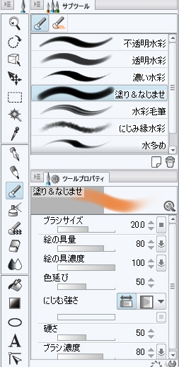 CLIP_PAINT_Lab_make11.jpg