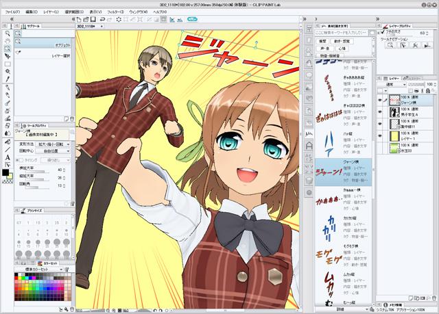 CLIP_STUDIO_02.jpg