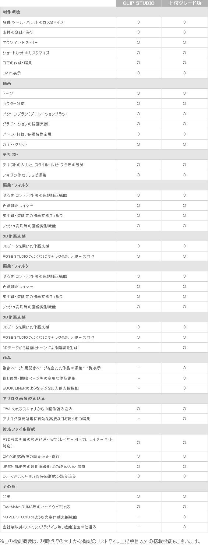 CLIP_STUDIO_04.jpg