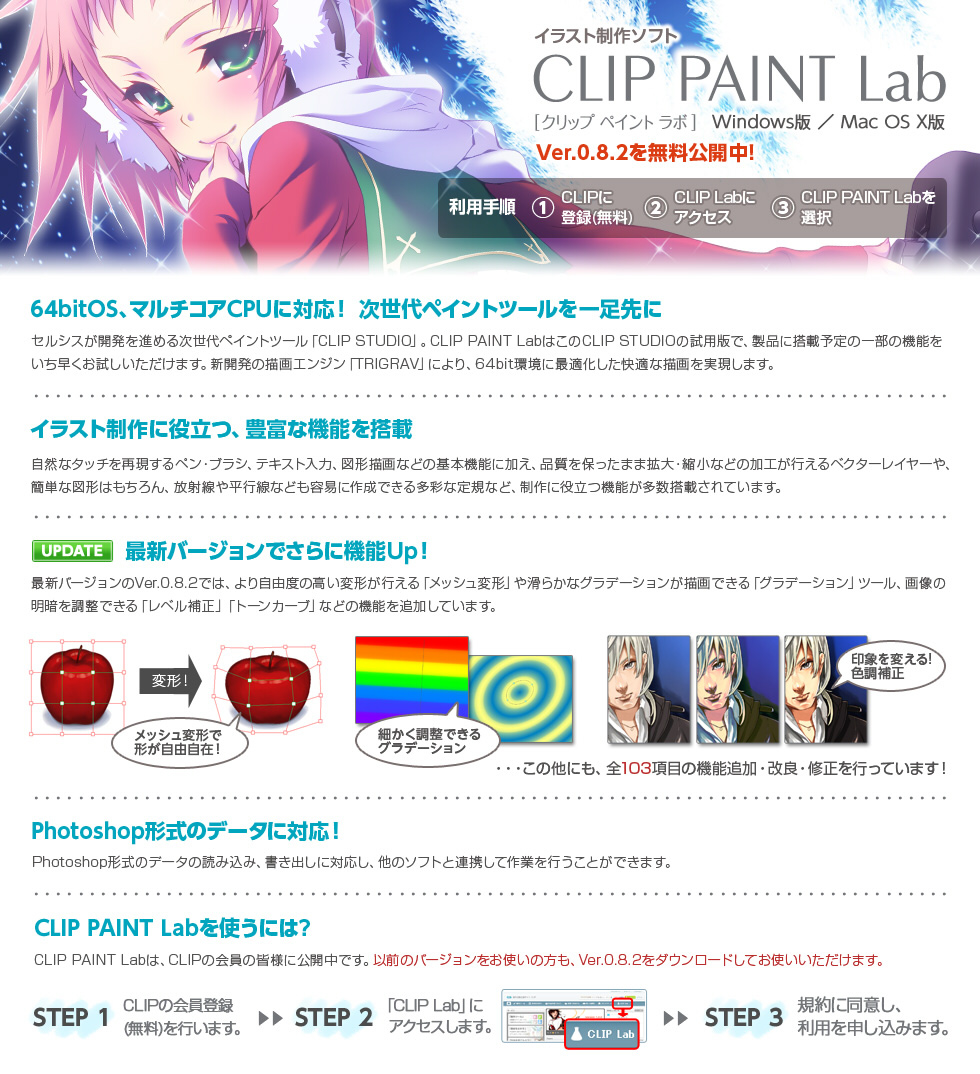 CLUP_PAINT_LAB_v0_8_2.jpg