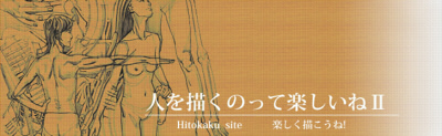 hitokaku2_title.jpg