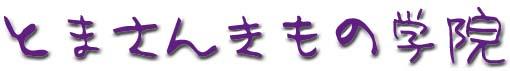 kimono-title.jpg