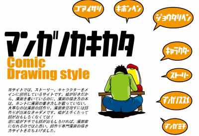 manganokakikata.jpg