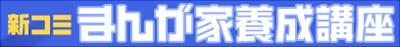 sinkomi_mangakayousei.jpg