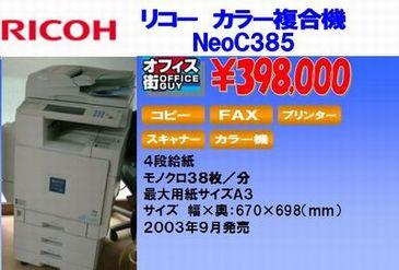 neoc385.jpg