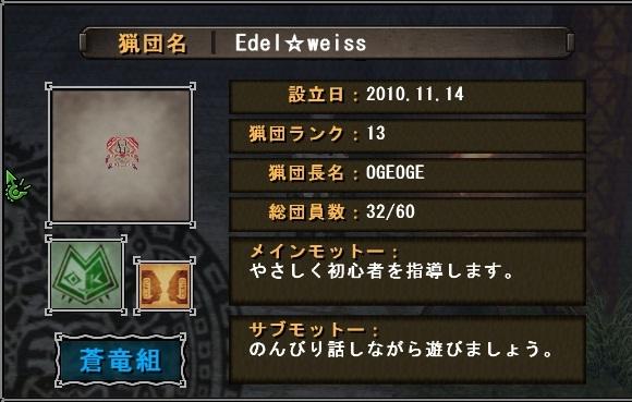 猟団紹介1