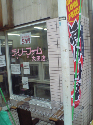 大田区のとある店
