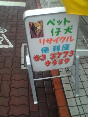 大田区のとある店2