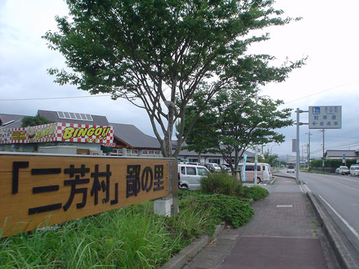 千葉道の駅三芳村ビンゴバーガーのメニュー002