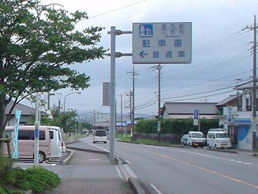 千葉道の駅三芳村ビンゴバーガーのメニュー003