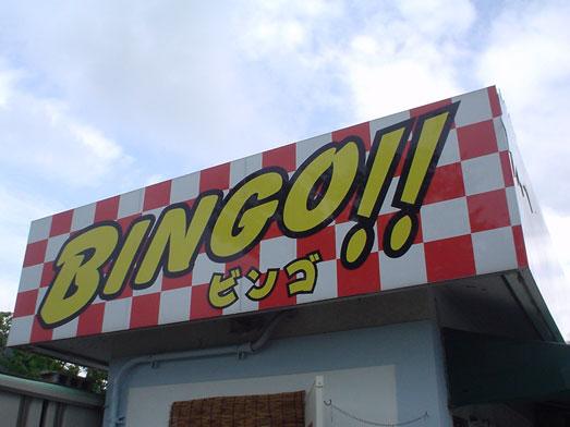 千葉道の駅三芳村ビンゴバーガーのメニュー005