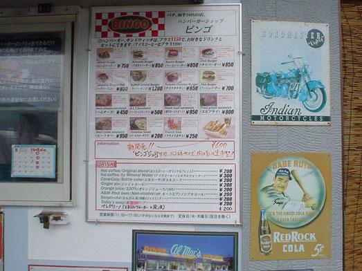 千葉道の駅三芳村ビンゴバーガーのメニュー007