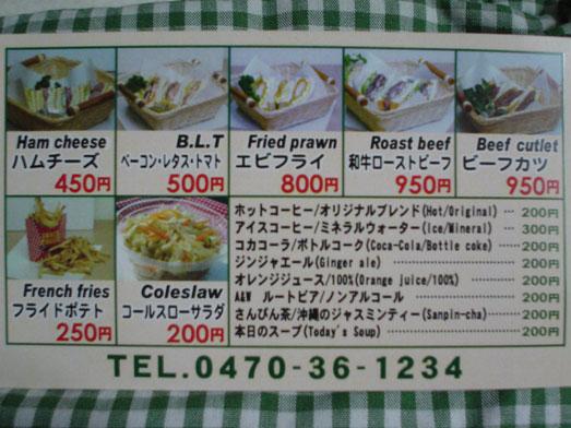 千葉道の駅三芳村ビンゴバーガーのメニュー010