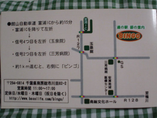 千葉道の駅三芳村ビンゴバーガーのメニュー011