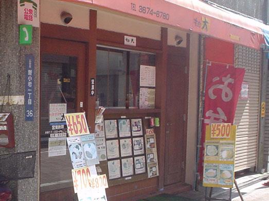 新小岩の洋食屋キッチン大/DAIでロコモコ丼大盛り020