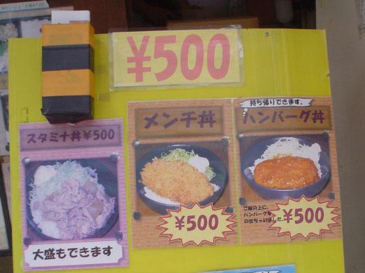 新小岩の洋食屋キッチン大/DAIでロコモコ丼大盛り021