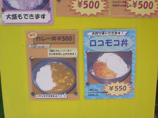 新小岩の洋食屋キッチン大/DAIでロコモコ丼大盛り022