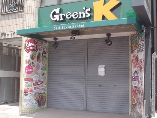 グリーンズk亀戸が盛り放題・詰め放題の店が閉店020