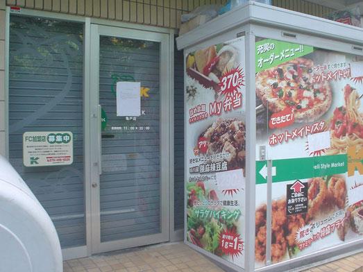 グリーンズk亀戸が盛り放題・詰め放題の店が閉店021