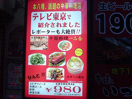 本八幡の一品香ランチメニュー食べ放題無料006