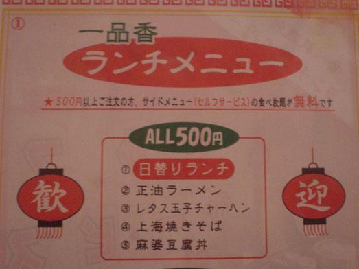 本八幡の一品香ランチメニュー食べ放題無料012