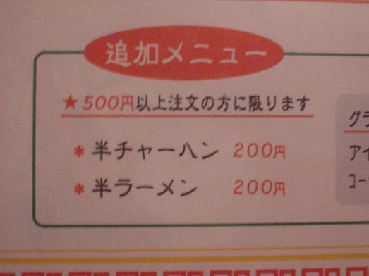 本八幡の一品香ランチメニュー食べ放題無料014